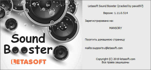 Letasoft Sound Booster 1.11.0.514