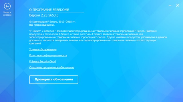 F-Secure Freedome VPN 2.23.5653.0