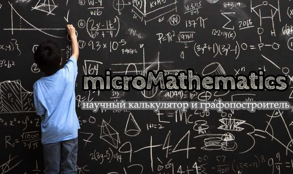 microMathematics Plus 2.17.2