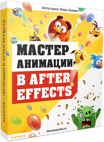 Мастер анимации в After Effects