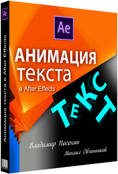 Анимация текста в After Effects